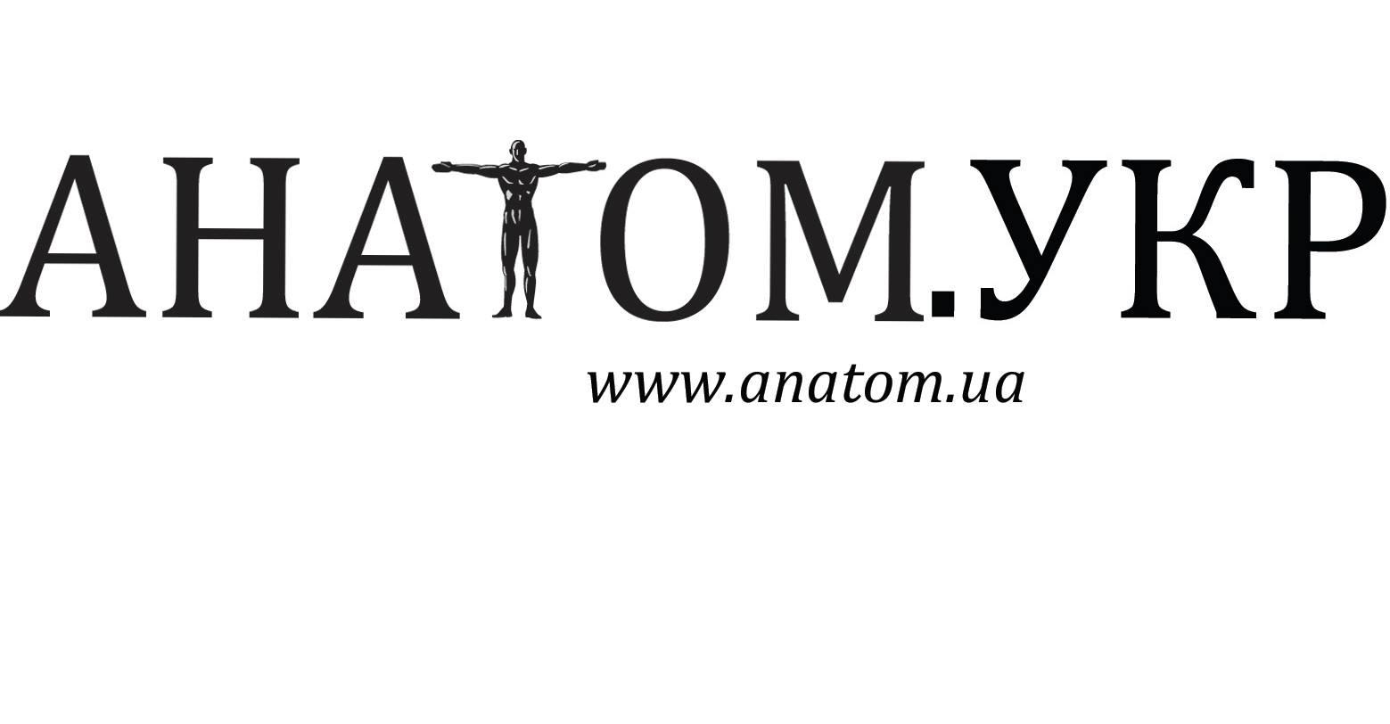 АНАТОМ / ANATOMIST